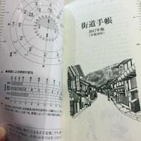 「街道手帳」のお取扱いを始めました! @nara_mise