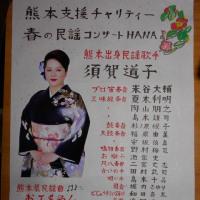 熊本支援コンサートHANA 運命の16名
