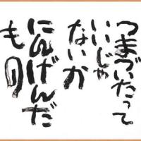 4月6日いなみ野学園入学式