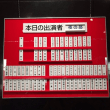 【play】「レ・ミゼラブル」日本初演30周年記念公演 鑑賞@帝国劇場