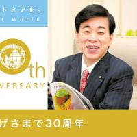 【10/9】立宗30周年式典&NY御法話開示。