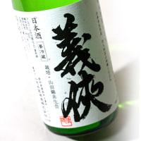 ◆日本酒◆愛知県・山忠本家酒造 義侠 純米原酒 60% 山田錦共生会 特別栽培米 火入れ