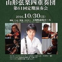 山形弦楽四重奏団 第61回定期演奏会終了。