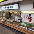 新潟名物団子 田中屋本店 本町