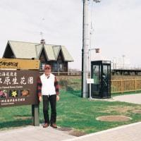 北海道の小清水原生花園から来ました