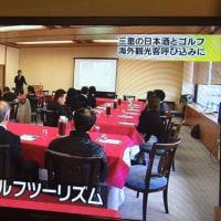 みえ「日本酒×ゴルフ」ツーリズムPRフォーラム