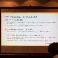 「ノートン モバイルセキュリティ」最新版説明会