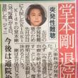 KinKi堂本剛が退院