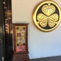 岡崎城跡出土品展