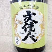 文佳人 純米吟醸 雄町(クラシックラベル)
