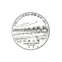 利根大堰 (行田市)