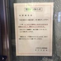 【悲報】根雨駅のキオスク閉店