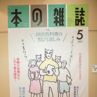「本の雑誌厄よけ展」 町田市民文学館ことばらんど