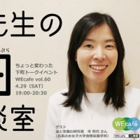 WEcafe vol.60 「市(いち)先生の油相談室」 4/29(土)開催!