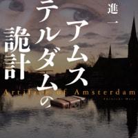 【小説】アムステルダムの詭計