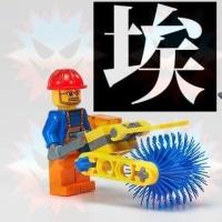 ★超必見(*´∇`*)!!【ホコリ vs 飾ったLEGO】の終わりなき戦いに終止符を打つww!!の巻