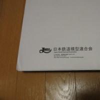 JRMA主催の第39回日本鉄道模型ショウに行ってきました。