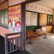 柴山駅 JR西日本)山陰本線