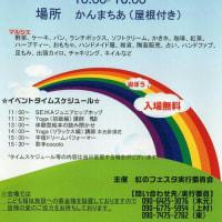 虹のフェスタ~ツイッター始めました!