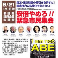 6.21安倍ヤメロ!!緊急市民集会