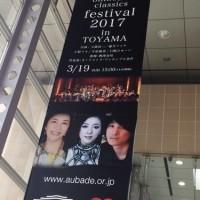 billboard classics festival 2017 in TOYAMA