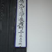 上京区 𦾔大宮通  仁丹