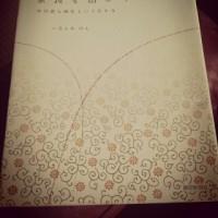 最近良かった本