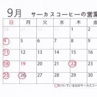 26日(月)は臨時休業いたします。