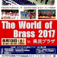 柏の葉での「The World of Brass 2017 in 県民プラザ」