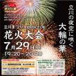 【立川の熱い夏が始まります。立川昭和記念公園花火大会!!】