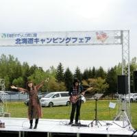 『北海道キャンピングフェア2017』