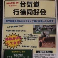 龍本部道場 朝クラス 2017/3/1(水)稽古日誌