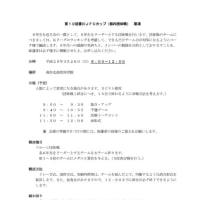 6年生を送る会(第10回香川JFCカップ)を開催します。