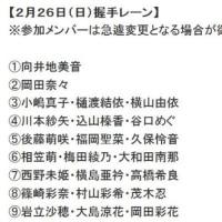 [AKB48全国握手会:日程] ・2/26@仙台・4/16@幕張・4/29@名古屋・5/5@北海道・5/27@静岡・7/30@福岡