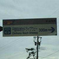 能登半島周遊~千里浜から珠洲岬を目指す