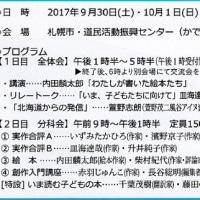 札幌で児童文学セミナーがあります