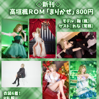 C89 コミケの宣伝 12月31日:3日目東K49a 高垣楓ROM