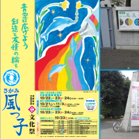 芸術の秋「第38回 さがみ風っ子展」 女子美会場で始まる!!