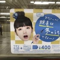 1月7日(土)のつぶやき:池田エライザ みなさ〜ん!脱毛は冬のうちですよ〜!MUSSE(電車ステッカー広告)