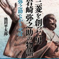 新著、「三菱を創った男岩崎弥之助の物語 弥之助なかりせば」出版のご案内