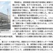 『青森県庁舎 建物軽くし耐震補強 6階を5階に「減築」計画(青森県)』