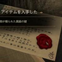 The Room 日本語化