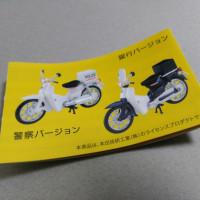1/32 ホンダスーパーカブコレクション 銀行バージョン アオシマ