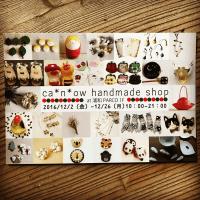 ca*n*ow handmade shop開催中。