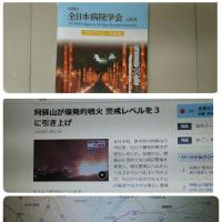 熊本へ!最終日♪