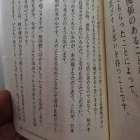 vol.3163 能力を最大限に引き出す  魂が震える話より   写真はMさんからいただいたプレゼントですヾ(...