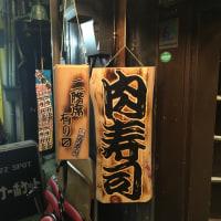 肉寿司 神楽坂