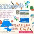 Piece of Happiness開催のお知らせ