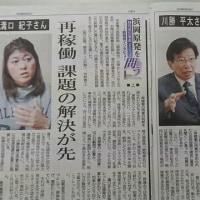 県知事選挙 中日新聞「溝口vs川勝」(小沢慧一&河野貴子記者)インタビューは面白い!