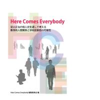 『知の広場』と『Here Comes Everybody』のこころざし:時代が求める図書館とは?
